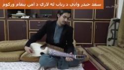سعد حیدر وايي د رباب له لارې د امن پيغام ورکوم