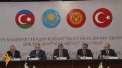 Саммит тюркоязычных стран в Бишкеке