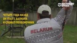 """""""Меня называли отработанным материалом"""" - паралимпиец из Беларуси не сдается"""