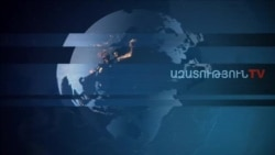 «Ազատություն» TV-ի լրատվական կենտրոն, 19-ը փետրվարի , 2020թ