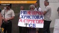Під Лаврою вимагають проукраїнського митрополита