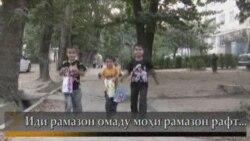 Таҷлил аз Иди Фитр дар Душанбе