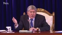 Пресс-конференция Атамбаева. О чем говорил президент?