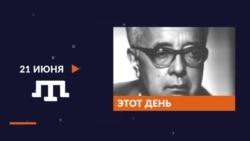 110 лет со дня рождения Эшрефа Шемьи-Заде | Tugra (видео)