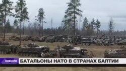 НАТО завершило размещение батальонов в странах Балтии и Польше
