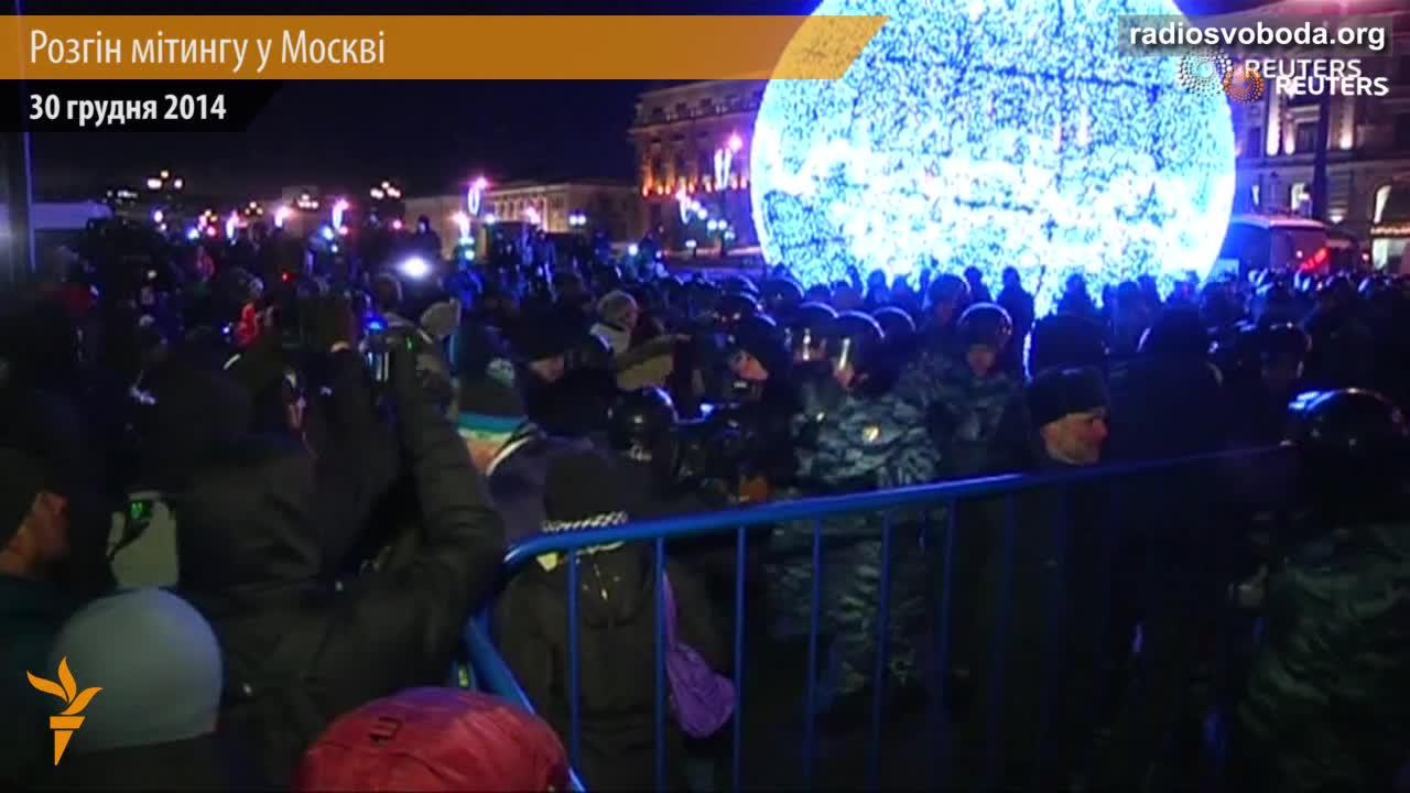 Розгін мітингу у Москві. Понад 200 активістів затримано