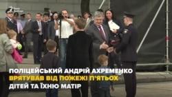Поліцейського, який виніс багатодітну родину з вогню, нагородив президент (відео)