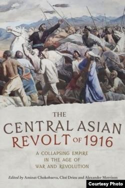 Обложка исследования «Восстание 1916 года в Центральной Азии. Распадающаяся империя в эпоху войны и революции»
