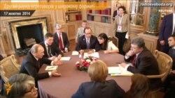 Другий раунд переговорів у широкому форматі