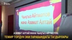 Кыргыз деп күйгөн эки тагдыр