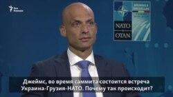 """""""Много НАТО в Грузии и много Грузии в НАТО"""""""