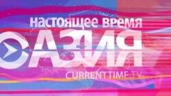 Настоящее Время – Азия. 15 марта 2016