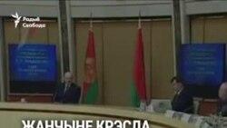 Што казаў Лукашэнка пра жанчын?