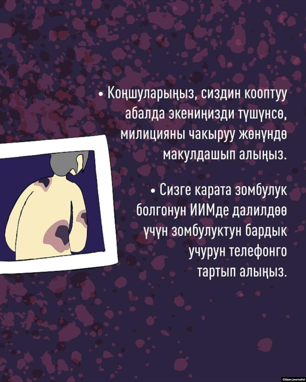 Гендердик зомбулукка каршы өнөктүк Кыргызстанда 25-ноябрда башталды. Үй-бүлөлүк зомбулукка каршы 16 күндүк агартуу өнөктүгү Бириккен Улуттар Уюмунун демилгеси менен дүйнөдө жыл сайын өткөрүлүп келет.