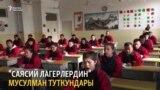 """""""Саясий лагерлердин мусулман туткундары"""""""