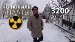 Чернобылдын Кыргызстандагы изи