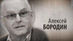 Культ Личности. Алексей Бородин