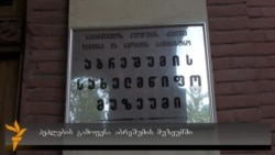პეპლების კოლექცია აბრეშუმის მუზეუმში