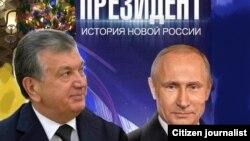 Шавкат Мирзиеёв жана Владимир Путин. Коллаж.