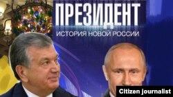 Фильма о Мирзияеве назван «Узбекистан. Обновляющаяся история».
