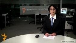 «Ազատություն TV» լրատվական կենտրոն, 16 հունվարի, 2014