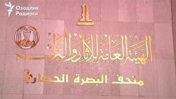 Бывший дворец Саддама Хуссейна в Басре стал музеем древностей Ирака