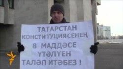 Чаллыда татар телен яклап ялгыз пикет узды