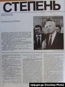"""ინტერვიუ ანდრეი სახაროვთან, ჟურნალი """"ოგონიოკი"""", 1989 წ. N31"""