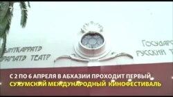 В Абхазии проходит первый Сухумский международный кинофестиваль