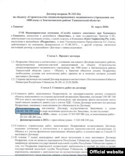 Оригинал соглашения, подписанного 26 марта между УП «Ягона буюртмачи хизмати» мэрии города Ташкента и компанией Enter Engineering.