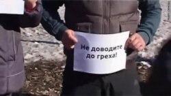 """""""Не доводите до греха!"""" Пикет в Кирове"""