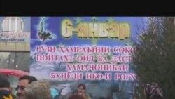 Рӯзи Роғун дар Душанбе