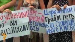 У Києві мітингували проти забудови історичної пам'ятки