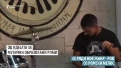 Музичко образование преку рок со ромски мелос