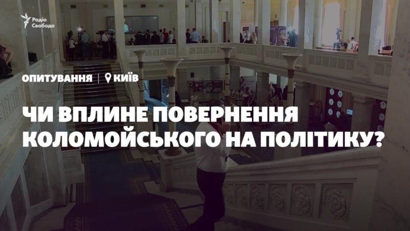 Що думають політики про повернення Коломойського в Україну – відео