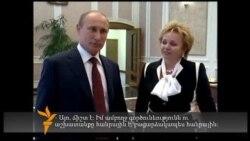 Ռուսաստանի նախագահն ամուսնալուծվում է