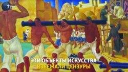 Cокровища запрещенного искусства советской эры