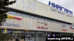 Торговый центр «Ниагара» в Севастополе