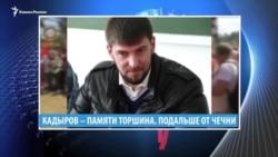 Видеоновости Кавказа 20 августа