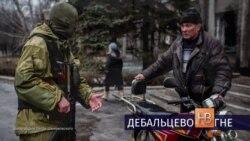 Зинаида Бурская об обстановке в Дебальцево