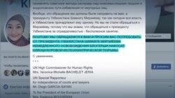 Активисты в Узбекистане требуют освободить блогера Нафосат Оллошукурову