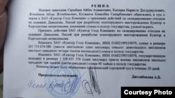 Бишкектин Октябрь райондук сотунун чечими, 7-май, 2021-жыл.