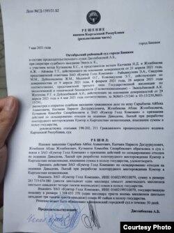 Решение Октябрьского районного суда Бишкека. 7 мая 2021 года.
