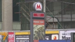 "После теракта в метро ""Лубянка"""