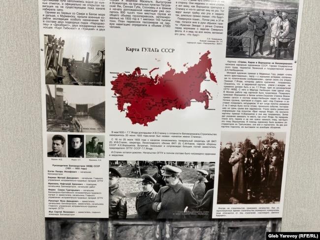 Экспозиция в музее Медвежьегорска, посвященная ББК