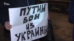 Пикет в Международный день солидарности с Украиной