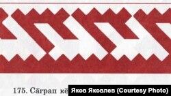 """Западно-Сибирский узор """"Лезвие топора"""""""