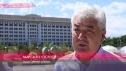 Амиржан Косанов - о Нурсултане Назарбаеве