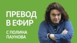 Превод в ефир: Как се вижда светът от джипката и един предизборен договор