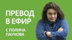 Превод в ефир: Ваксини, наденици и антикорупция